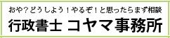 行政書士コヤマ事務所